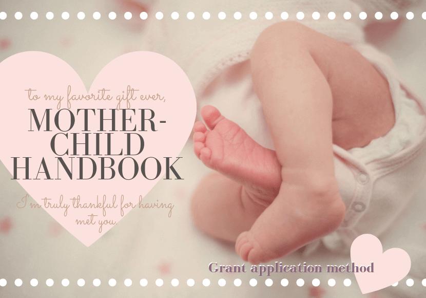 母子手帳が必要な赤ちゃんの写真です。